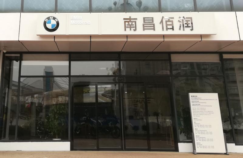 南昌佰润摩托车销售服务有限公司